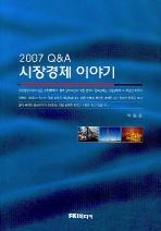 시장경제 이야기 Q&A(2007)