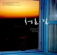 청춘 길 [2001년초판/내용깨끗/중상급/12,000원]
