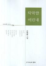 막막한 비린내(월간문학 시인선 79)