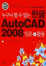 한글 AUTOCAD 2008 (입문+활용)(누구나 할 수 있는)(CD1장포함)