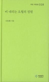 비 내리는 오월의 정원 (2019-초판1쇄 /자켓)