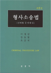 형사소송법(선택형 문제해설)(2판)
