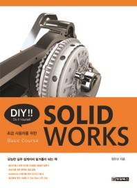 DIY Solidworks(솔리드웍스)