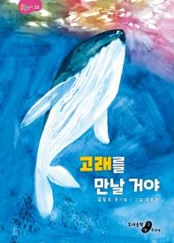 고래를 만날 거야(콩콩동시 시리즈 26)(양장본 HardCover)