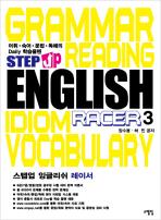 Stepup English Racer. 3(스텝업 잉글리쉬 레이서)