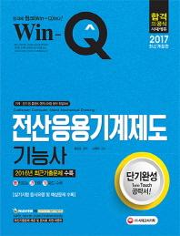 전산응용기계제도기능사 단기완성(2017)(Win-Q(윙크))(개정판 3판)