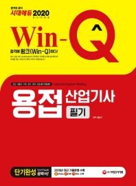 용접산업기사 필기 단기완성(2020)(Win-Q)(개정판 3판)