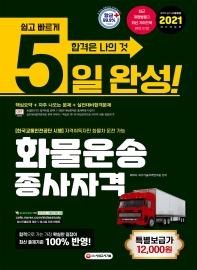 화물운송종사자격 5일 완성(2021)(11판)