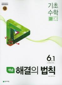 초등 기초 수학 6-1(개념)(2020)(해결의 법칙)