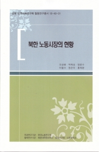 북한 노동시장의 현황(경제 인문사회연구회 협동연구총서 18-49-01)