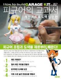 피규어의 교과서 레진 키트 & 도색 입문 편