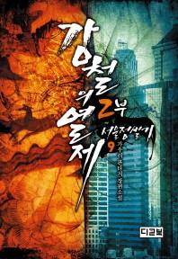 강철의 열제 2부: 서울정벌기. 9