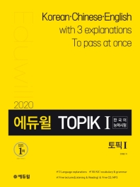 토픽 한국어능력시험 TOPIK 1(2020)(에듀윌)(CD1장포함)