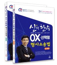신광은의 한수 형사소송법 OX 선택형(전2권)