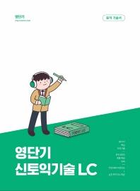 영단기 신토익기술 LC(2019 퍼스트브랜드 대상 수상기념 특별가 4,900원)