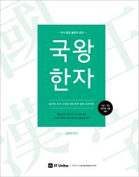 국왕한자(2018)