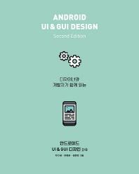 안드로이드 UI & GUI 디자인