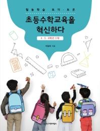 협동학습 토의 토론: 초등수학교육을 혁신하다(4 5 6학년 수학)