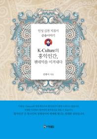 K-Culture의 홍익인간, 팬데믹을 이겨내다(양장본 HardCover)