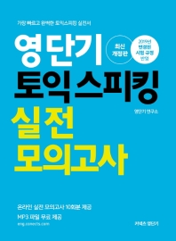 영단기 토익스피킹 실전모의고사(2019)(개정판)