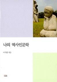 나의 역사인문학