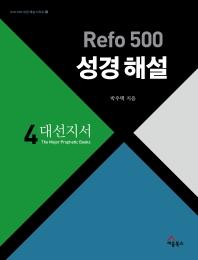 Refo 500 성경 해설. 4: 대선지서(Refo 500 성경 해설 시리즈 4)