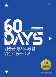 김중근 형사소송법 예상적중문제선(3차 대비)(2018)