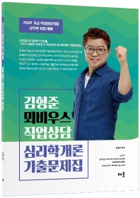 직업상담 심리학개론 기출문제집(2021)(김형준 뫼비우스)