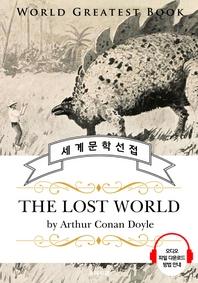잃어버린 세계 (The lost world) - 고품격 시청각 영문판