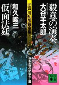江戶川亂步賞全集8 殺義の演奏 假面法定