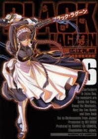 BLACK LAGOON 6*
