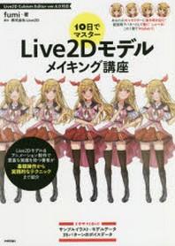 10日でマスタ-LIVE2Dモデルメイキング講座