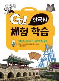Go! 한국사 체험 학습. 10: 조선을 이끈 성리학과 실학