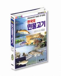 한국의 민물고기(2판)(한국의 자연시리즈 18)