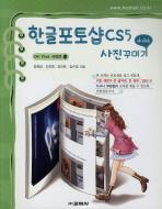 한글포토샵 CS5 사진꾸미기(OOK CLICK시리즈 14)