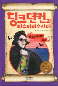 딩크 던컨과 미스터리 수사대. 2: 드라큘라의 휴가(양장본 HardCover)