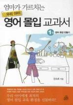 엄마가 가르치는 우리 아이 영어 몰입 교과서. 1: 영어 환경 만들기
