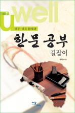 한문 공부 길잡이(에듀웰 7)