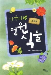 한국의 정원식물: 초본류