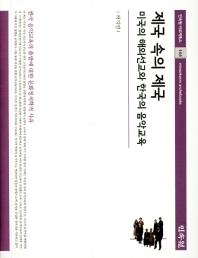 제국 속의 제국(민속원 아르케북스 144)(양장본 HardCover)