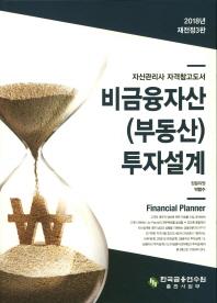 비금융자산(부동산) 투자설계(2018)(전정판 3판)