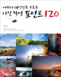 사진 촬영 포인트 120(여기가 대한민국 포토존)