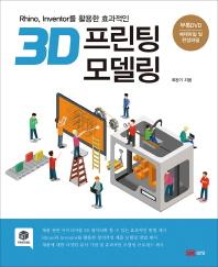 3D 프린팅 모델링(CD1장포함)