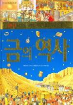 금의 역사 (북오디세이 56)
