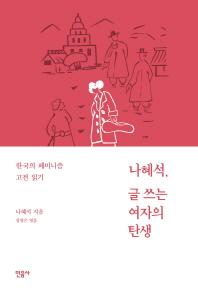 나혜석, 글쓰는 여자의 탄생