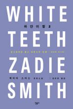 하얀 이빨. 2
