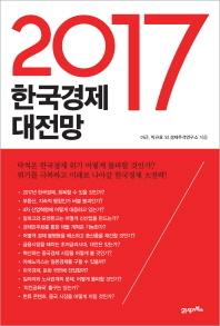 2017 한국경제 대전망