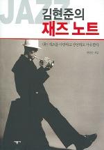 김현준의 재즈노트