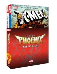 엑스맨: 다크 피닉스 세트(마블 그래픽 노블)(전2권)