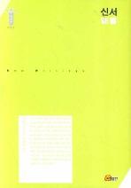 신서(한국학술진흥재단 학술명저번역총서 동양편 088)(양장본 HardCover)